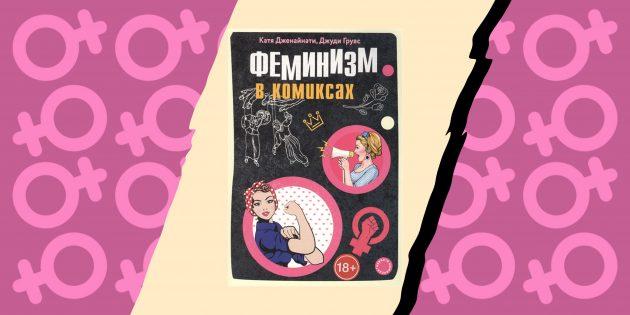 «Феминизм в комиксах», Джуди Грувс и Катя Дженайнати