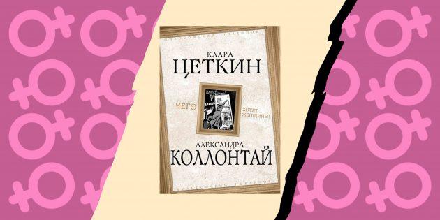 «Чего хотят женщины?», Александра Коллонтай и Клара Цеткин