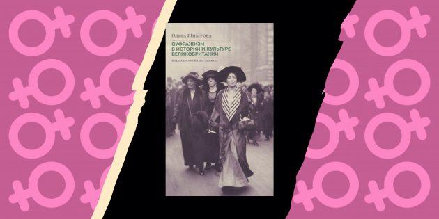 «Суфражизм в истории и культуре Великобритании», Ольга Шнырова