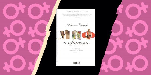 Книги о феминизме: «Миф о красоте. Стереотипы против женщин», Наоми Вульф
