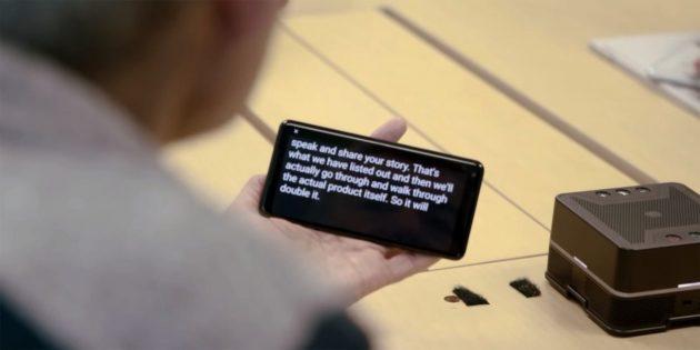 Это приложение от Google может сохранять расшифровки речи и распознавать окружающие звуки