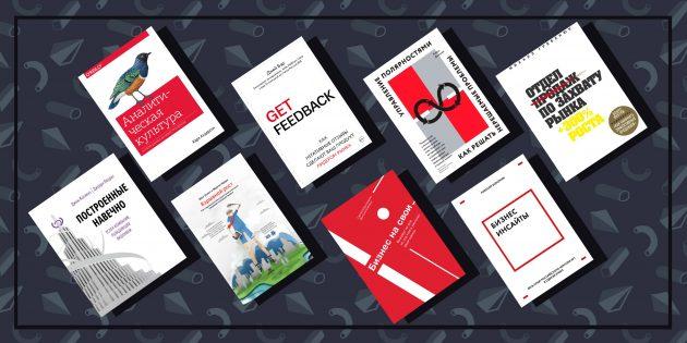 24 книги, которые помогут решить проблемы в бизнесе