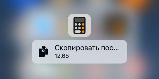калькулятор iPhone на экране многозадачности