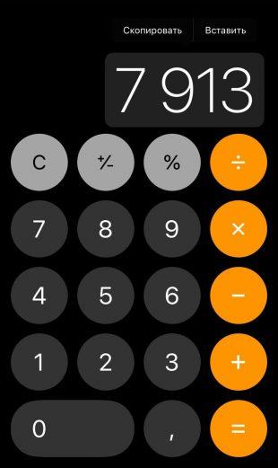 калькулятор iOS