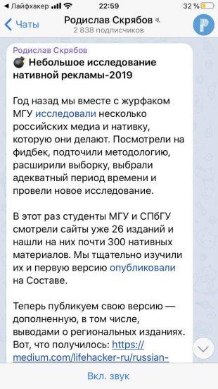 Родислав Скрябов