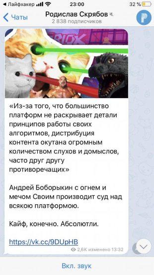 Канал «Родислав Скрябов»