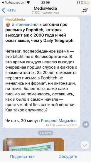Канал MediaMedia
