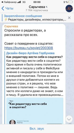 Сарычева