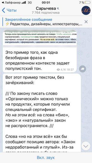 Канал «Сарычева»