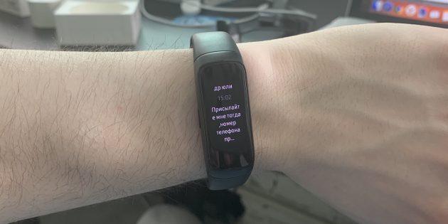 Обзор Samsung Galaxy Fit и Galaxy Fit E: Уведомления
