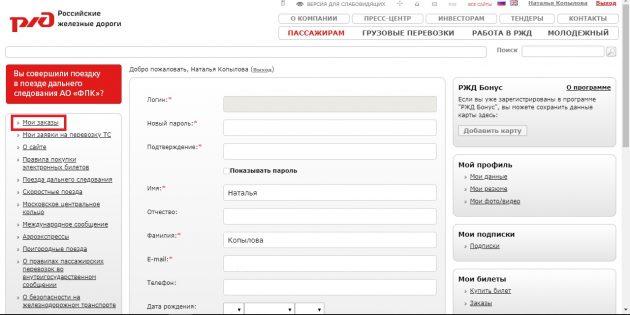 Возврат билетов РЖД в личном кабинете на сайте РЖД