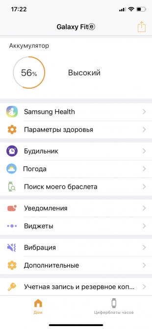 Обзор Samsung Galaxy Fit и Galaxy Fit E: Уровень заряда аккумулятора