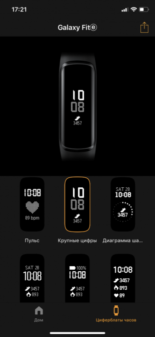 Обзор Samsung Galaxy Fit и Galaxy Fit E: Циферблаты Galaxy Fit E