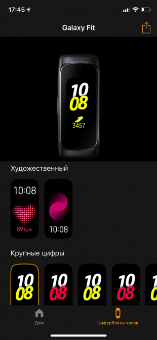 Обзор Samsung Galaxy Fit и Galaxy Fit E: Циферблаты Galaxy Fit