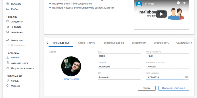Mainbox: регистрация