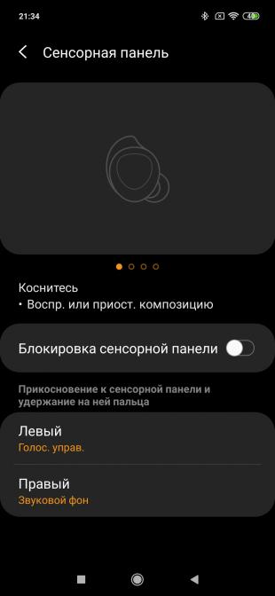 Samsung Galaxy Buds: приложение Galaxy Wearable
