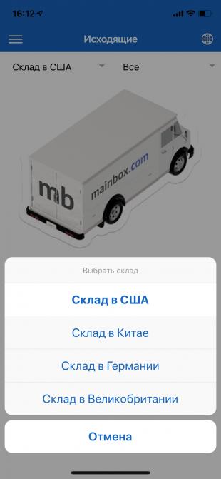 Мобильное приложение Mainbox