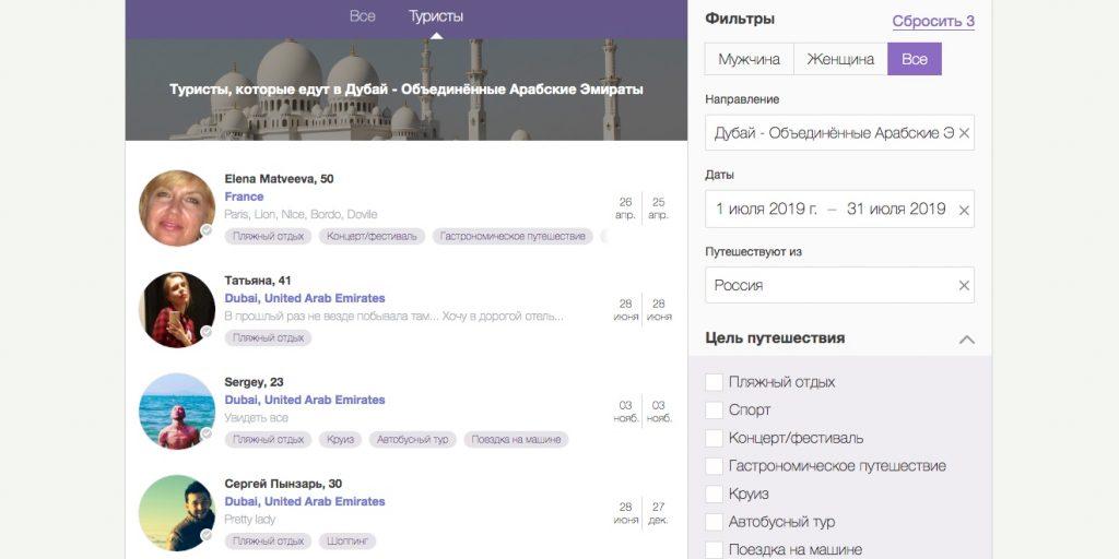 Где искать попутчиков: Tourbar