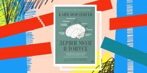 Книга недели: «Держи мозг в тонусе» — эффективные упражнения для ясности ума