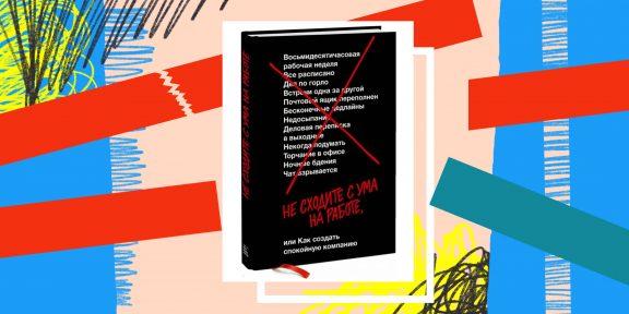 Книга недели: «Не сходите с ума на работе» — труд без отдыха не приведёт к успеху