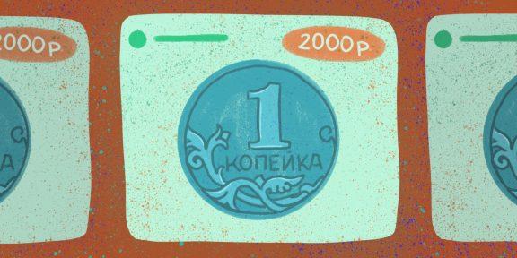 Как продать монеты из кошелька дороже номинала