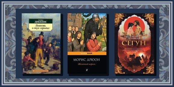 20 исторических романов, от которых невозможно оторваться