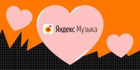10 неочевидных функций «Яндекс.Музыки»