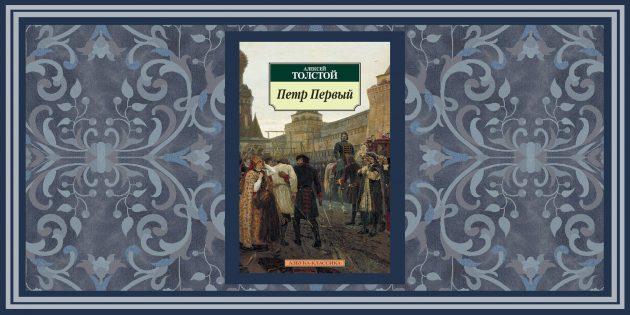 Исторические романы: «Пёрт Первый», Алексей Н. Толстой