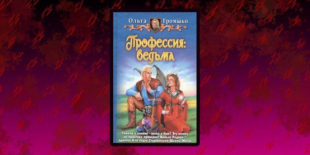 «Профессия: ведьма», Ольга Громыко