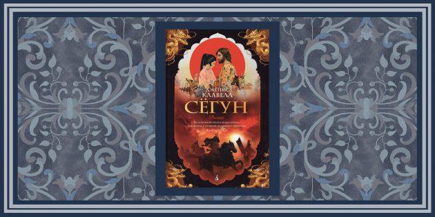 Исторические романы: «Сёгун», Джеймс Клавелл