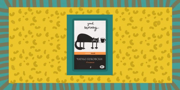 Рассказы о животных: «О кошках», Чарльз Буковски
