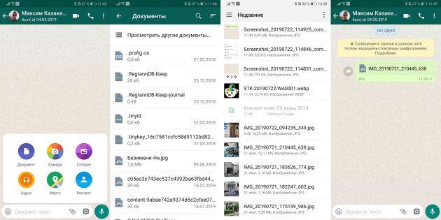 Как отправить фото в оригинальном размере в WhatsApp для Android