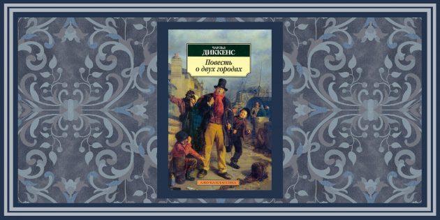 Исторические романы: «Повесть о двух городах», Чарльз Диккенс