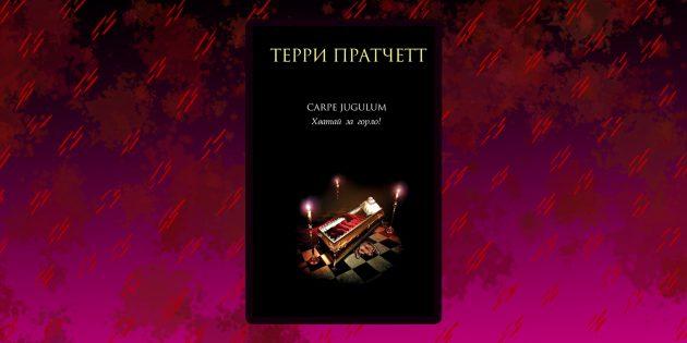 Книги про вампиров: «Carpe Jugulum. Хватай за горло!», Терри Пратчетт