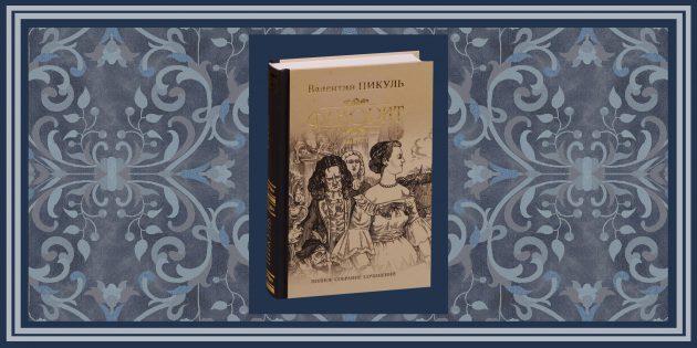 Исторические романы: «Фаворит», Валентин Пикуль