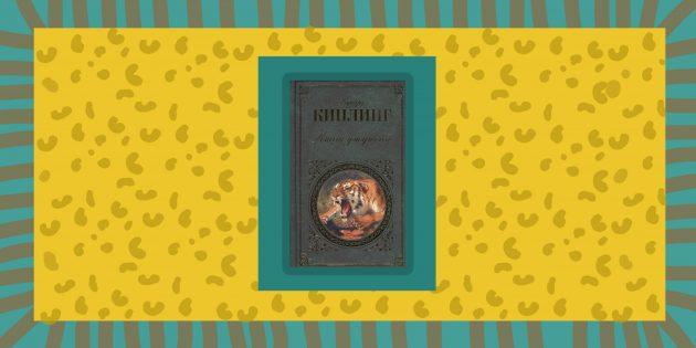 Рассказы о животных: «Рикки-Тикки-Тави», Редьярд Киплинг