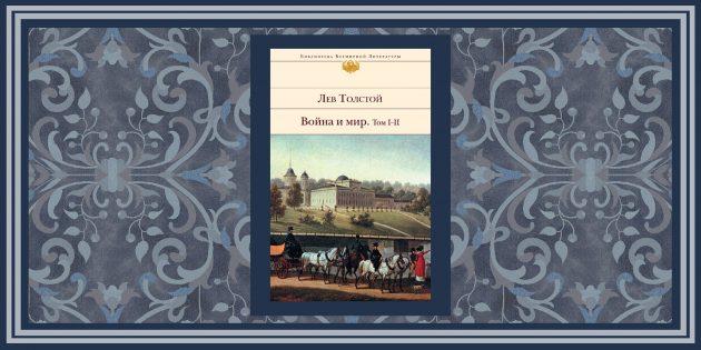 Исторические романы: «Война и мир», Лев Толстой