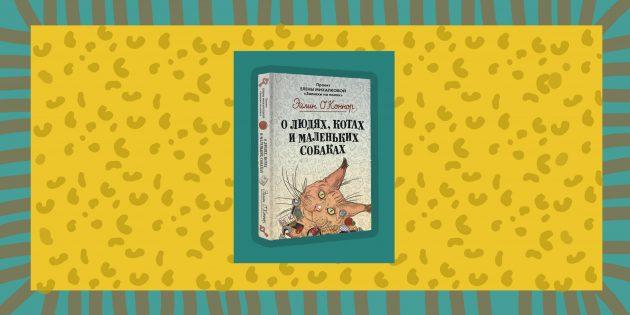 Рассказы о животных: «Про ёжика по имени Гоша», Эйлин О'Коннор