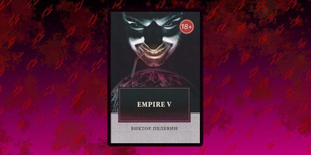 Книги про вампиров: «Empire V», Виктор Пелевин