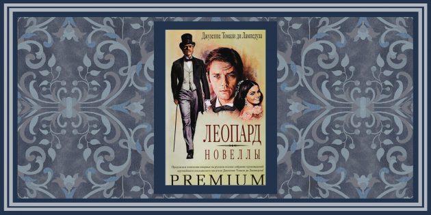 Исторические романы: «Леопард», Джузеппе Томази ди Лампедуза