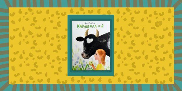 Рассказы о животных: «Каравелла и я», Ольга Фадеева