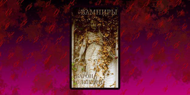 «Вампиры», Барон Олшеври