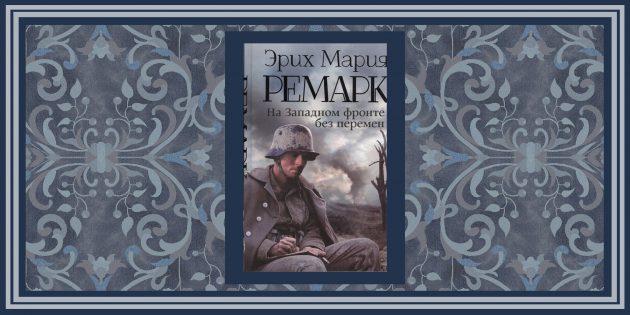 Исторические романы: «На Западном фронте без перемен», Эрих Мария Ремарк