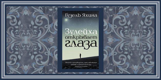 Исторические романы: «Зулейха открывает глаза», Гузель Яхина