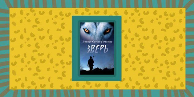 Рассказы о животных: «Билли Бэдлэндс, волк-победитель», Эрнест Сетон-Томпсон