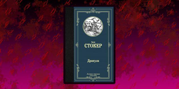 Книги про вампиров: «Дракула», Брэм Стокер