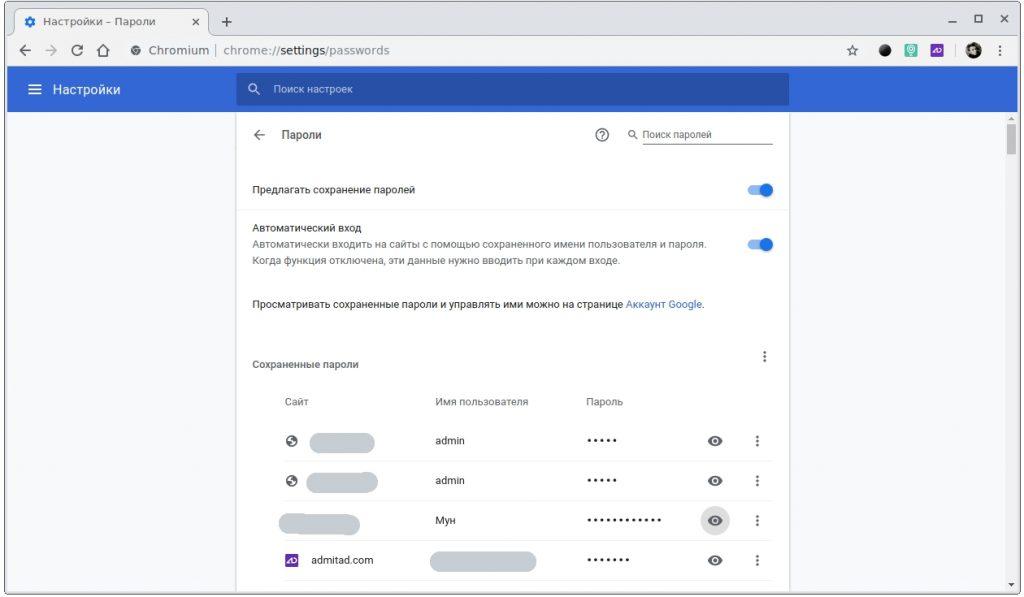 Как посмотреть пароли в Chrome