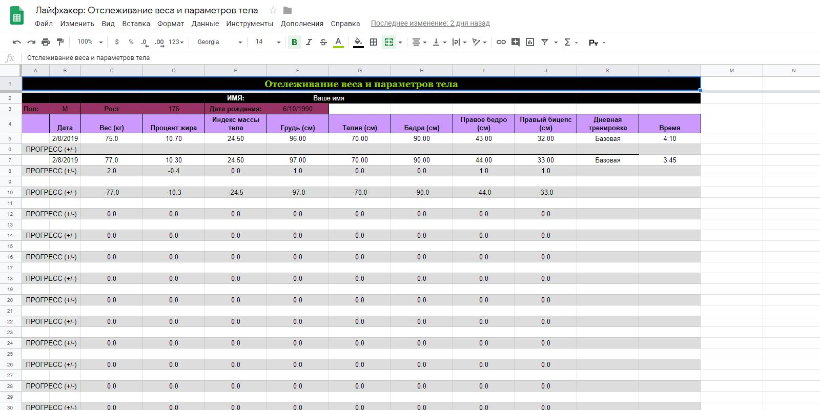 «Google Таблицы»: шаблон «Отслеживание веса и параметров фигуры»