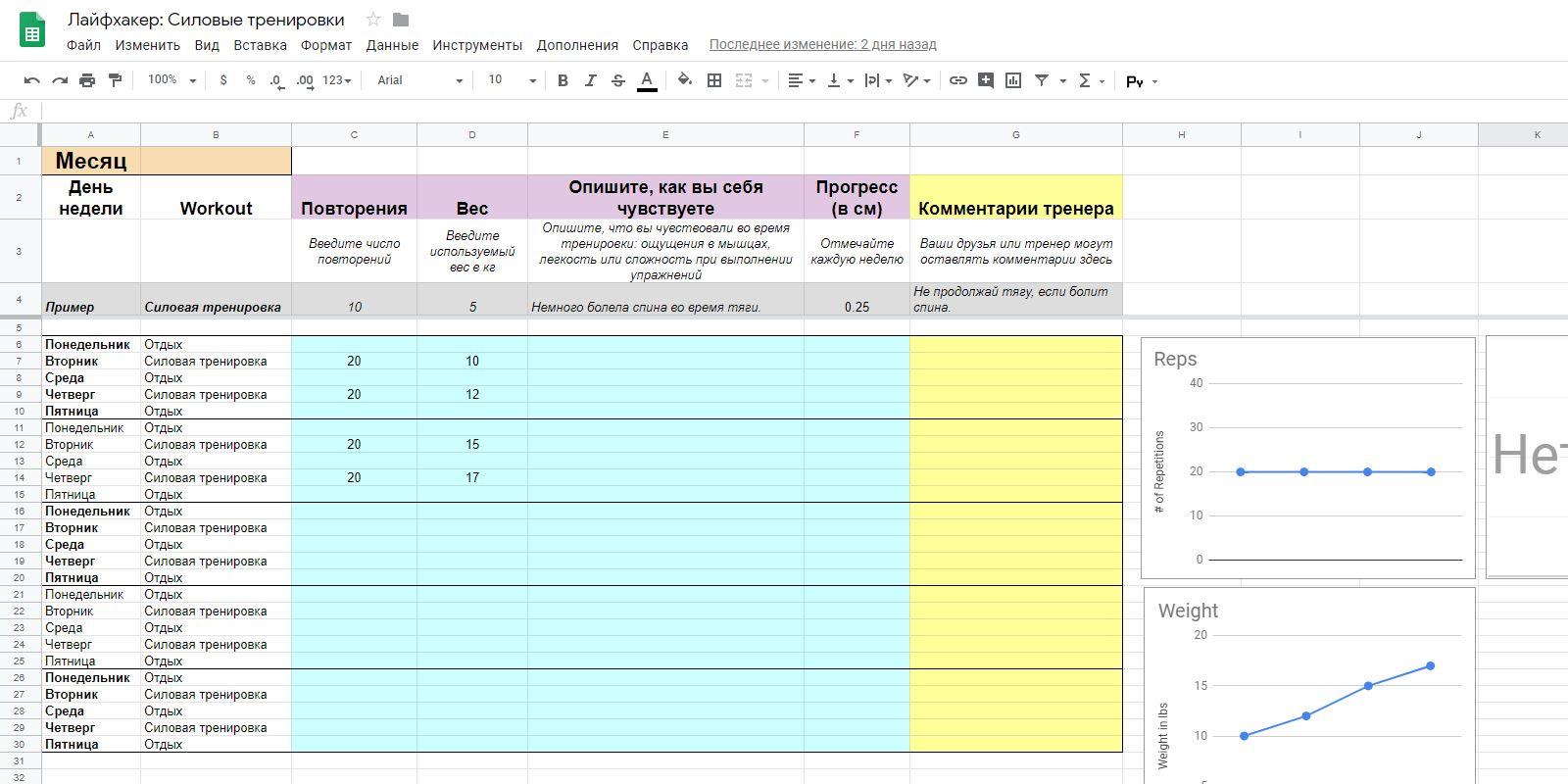 «Google Таблицы»: шаблон «Силовые тренировки»