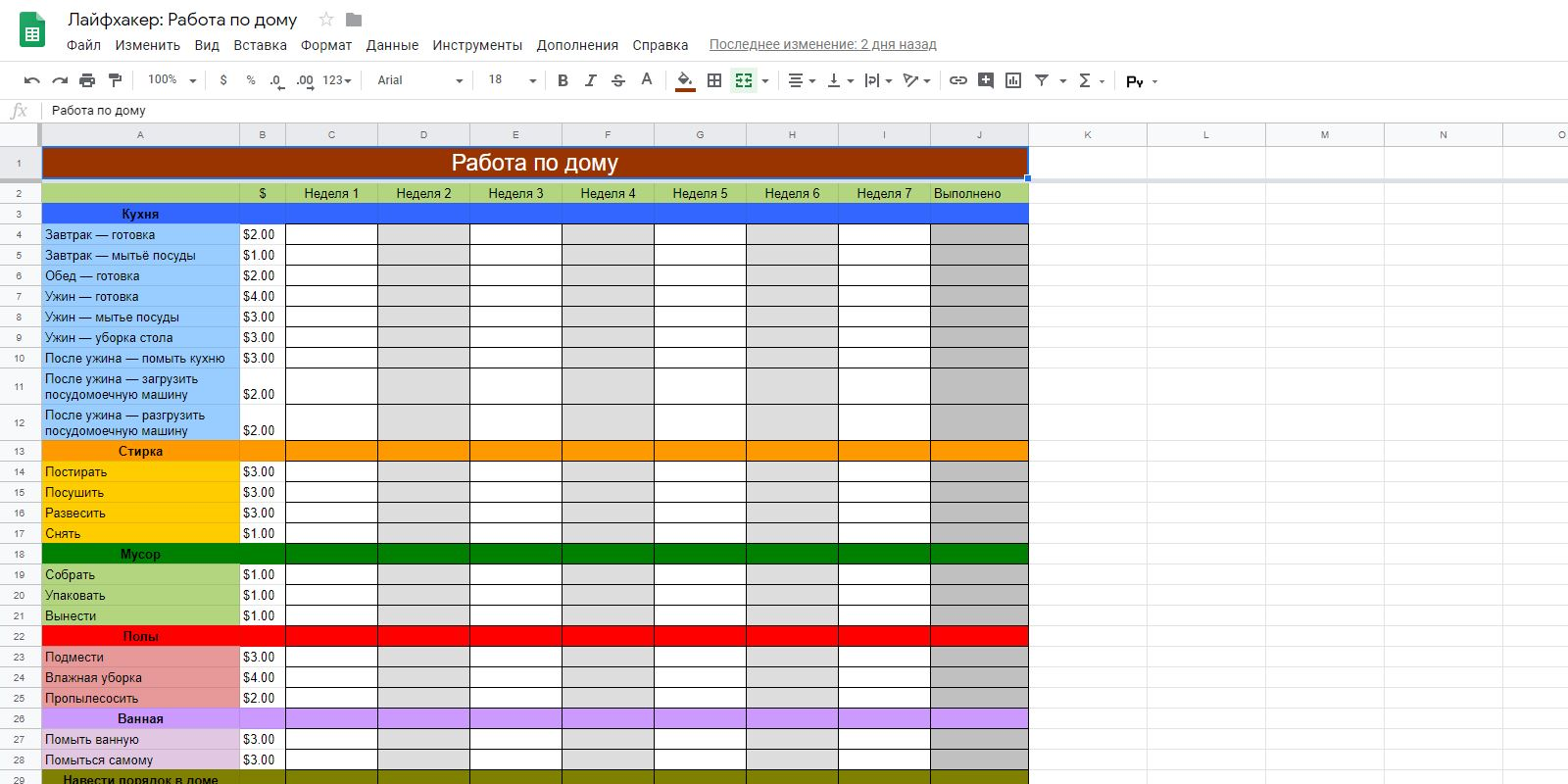 «Google Таблицы»: шаблон «Работа по дому»